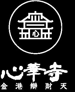 心華寺|金港辯財天